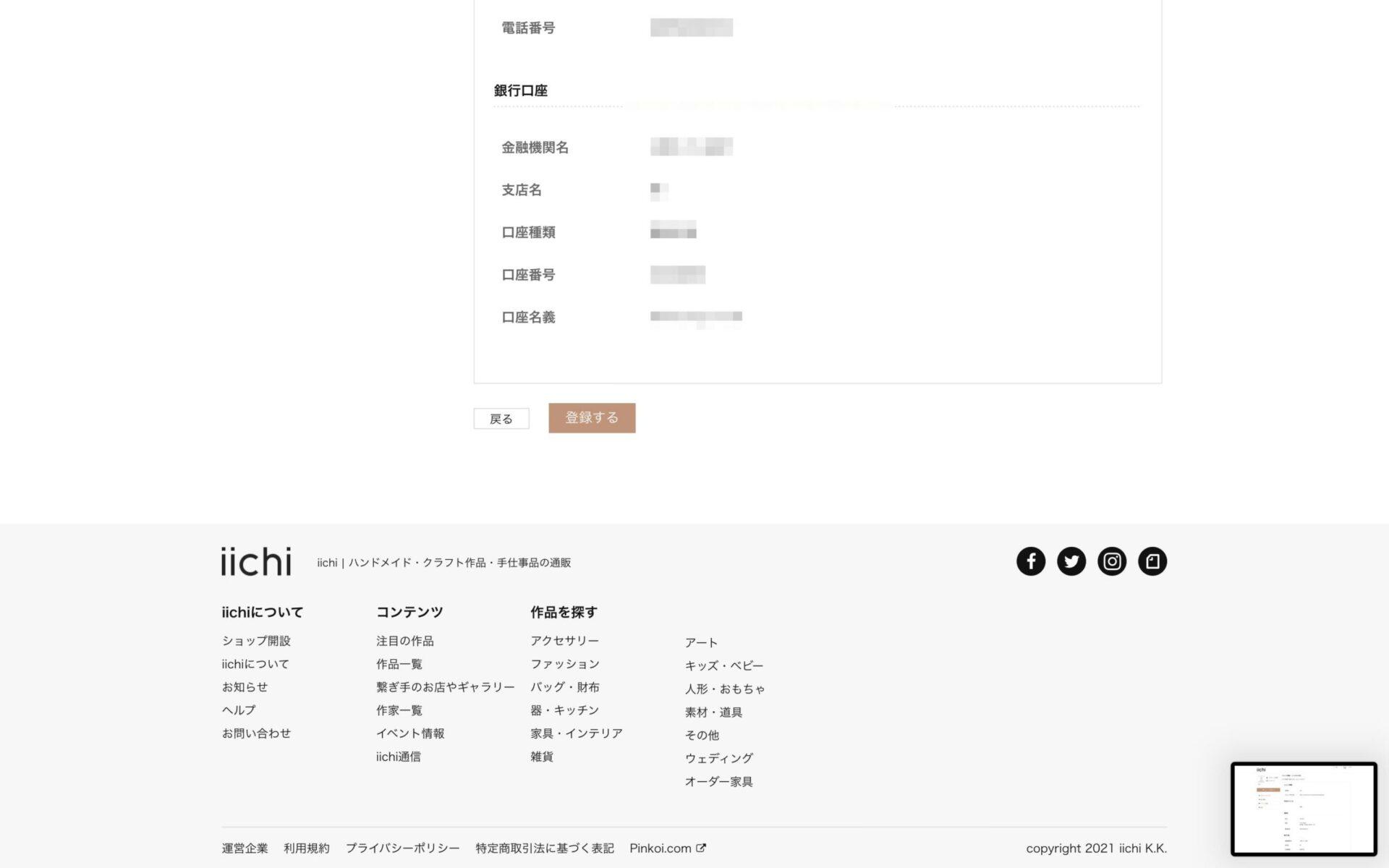 PC版 iichiのショップ開設手順