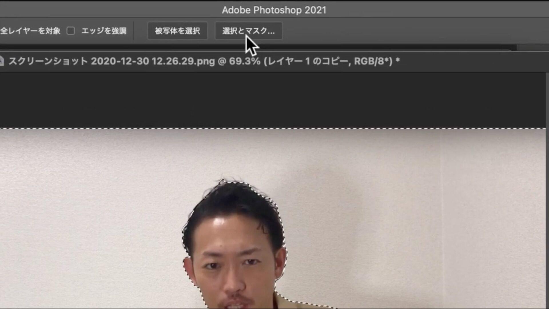 画像を切り抜く方法 パート1 〜選択ツールの使い方〜