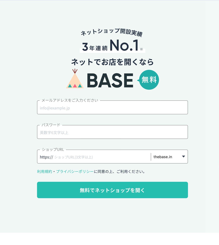 PC版 BASEのショップ開設手順