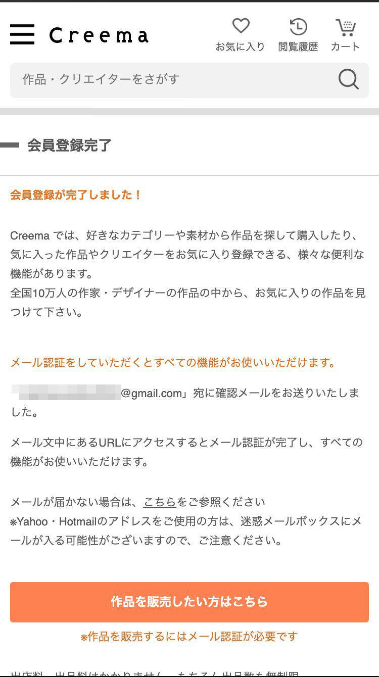 スマホ版 Creema(クリーマ)でショップ開設する手順