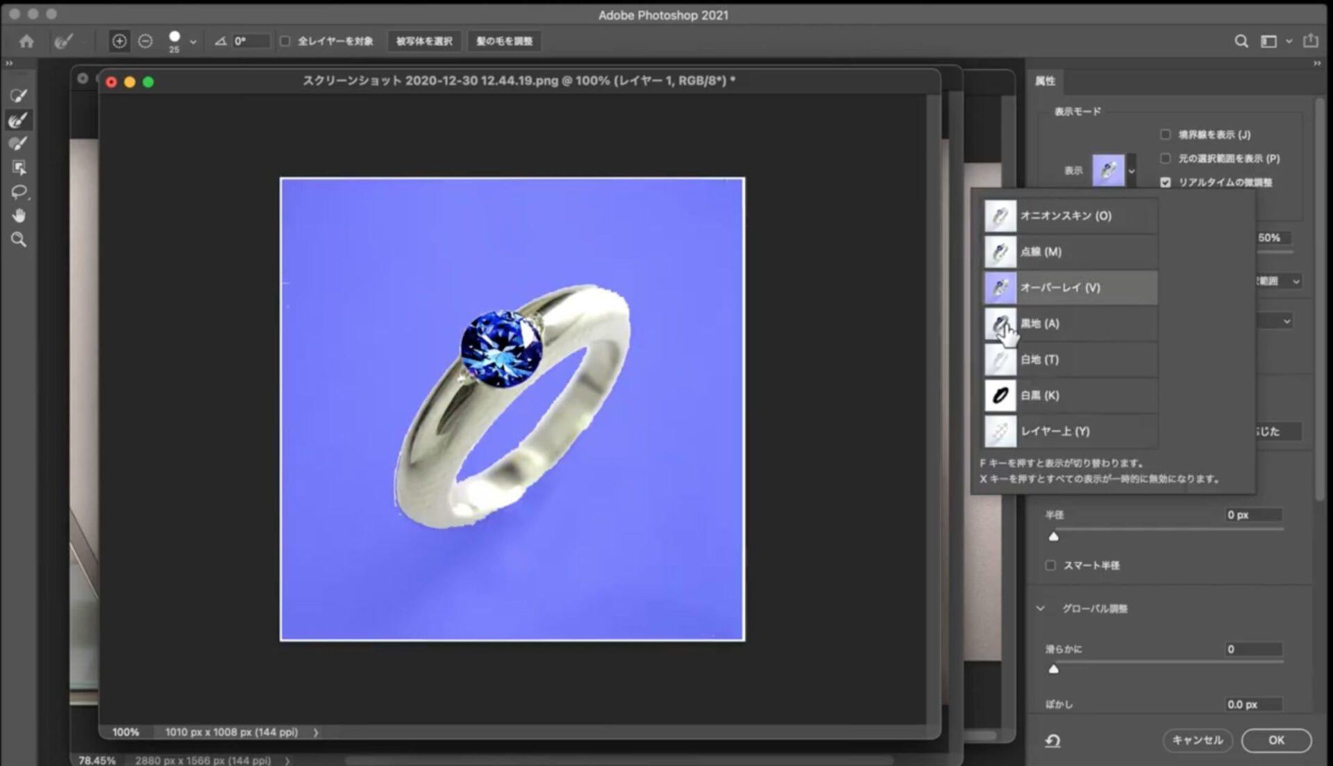 フォトショップの使い方 画像を切り抜く方法 パート2 〜Photoshop 基本編〜【切り抜きのコツ】