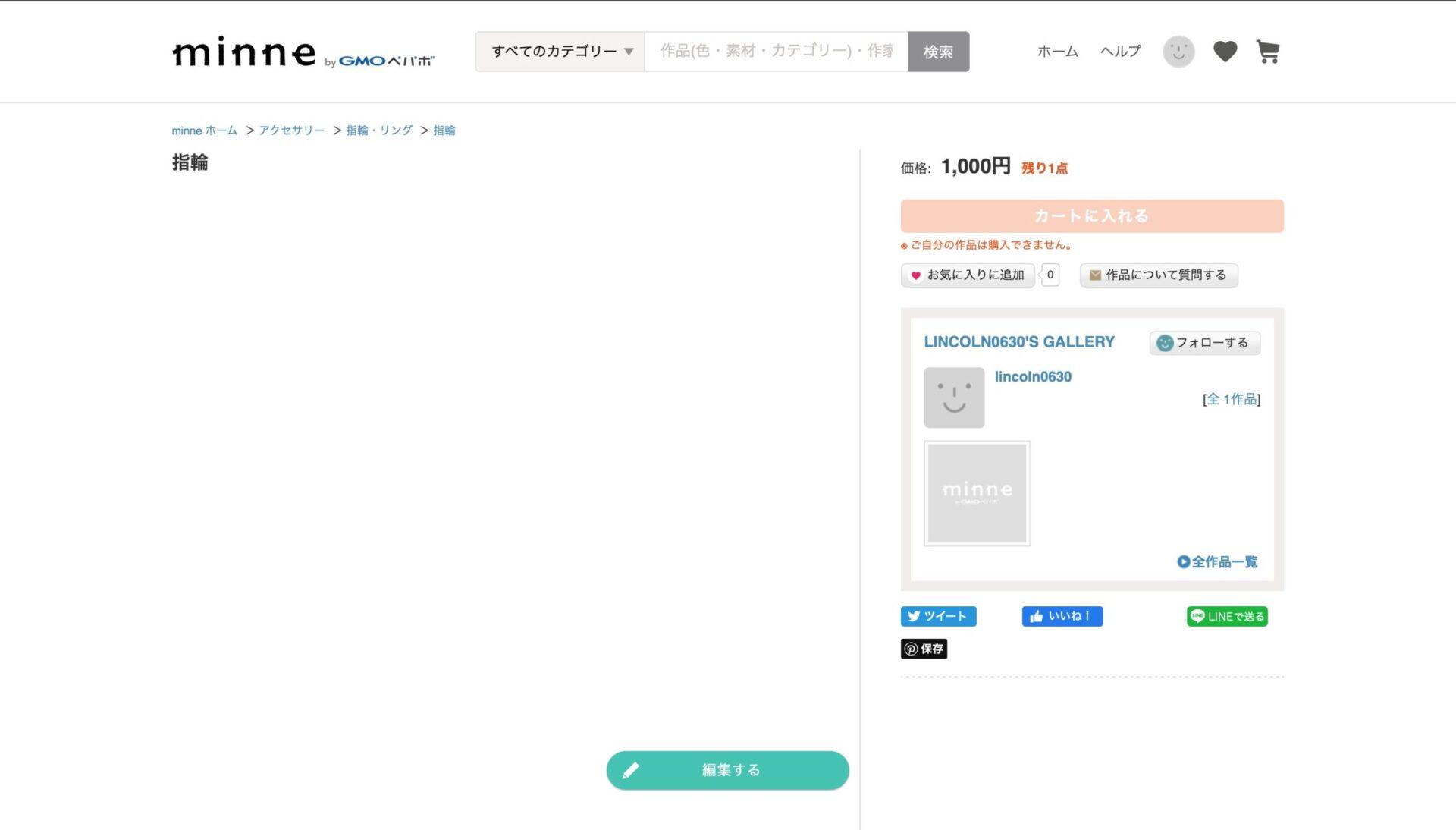 PC版 minne(ミンネ)で出品する手順