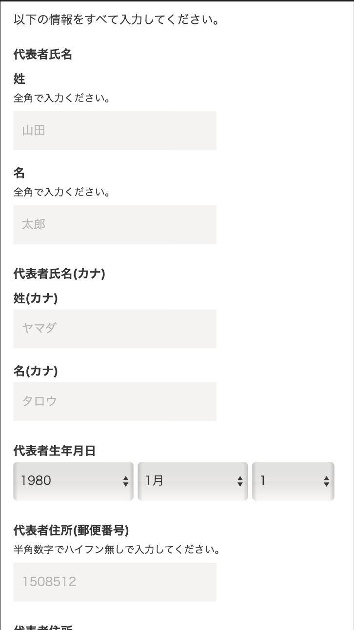 スマホ版 minne(ミンネ)でショップ開設する手順