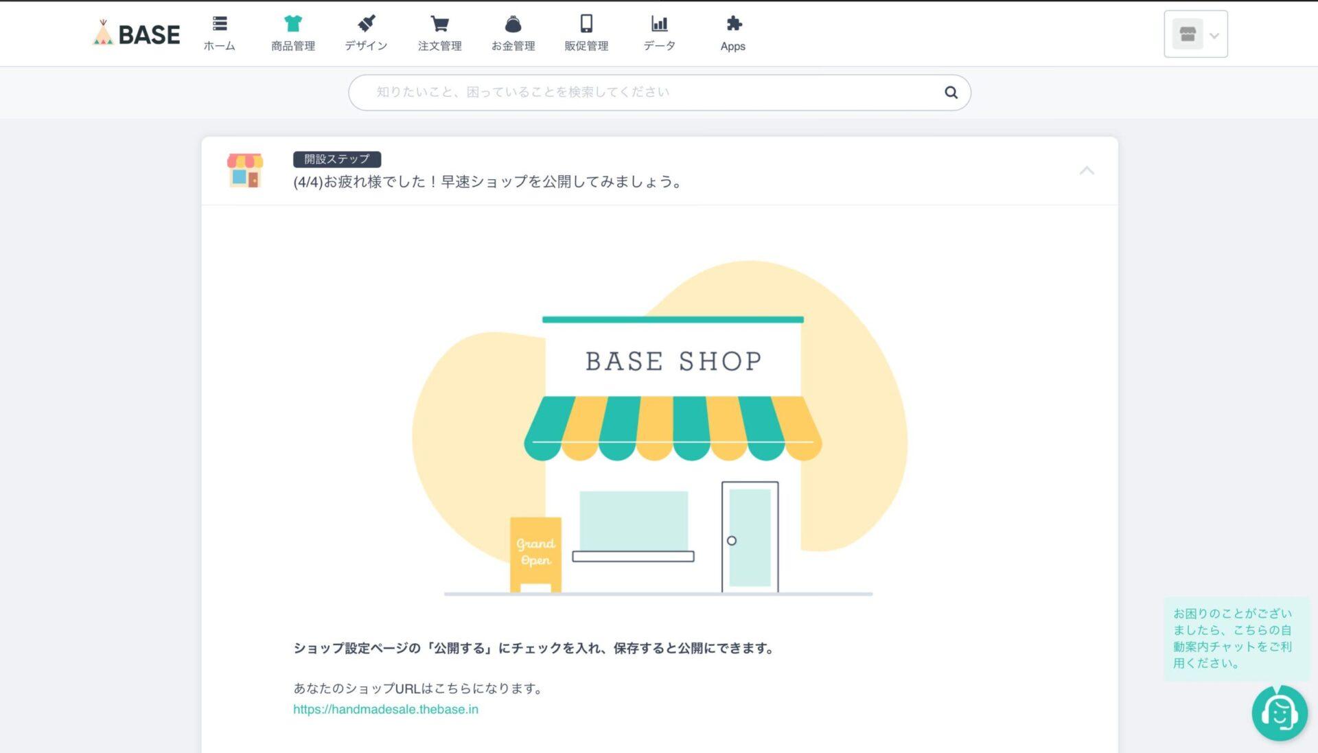 PC版 BASEの出品手順