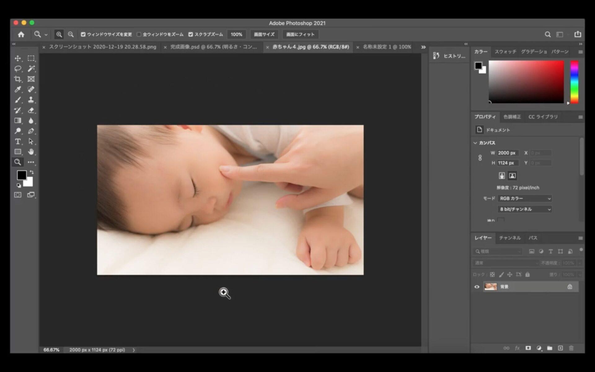 【合成写真の作り方】画像加工ソフト≪フォトショップの使い方≫「2021年最新版」Adobe〜Photoshop〜