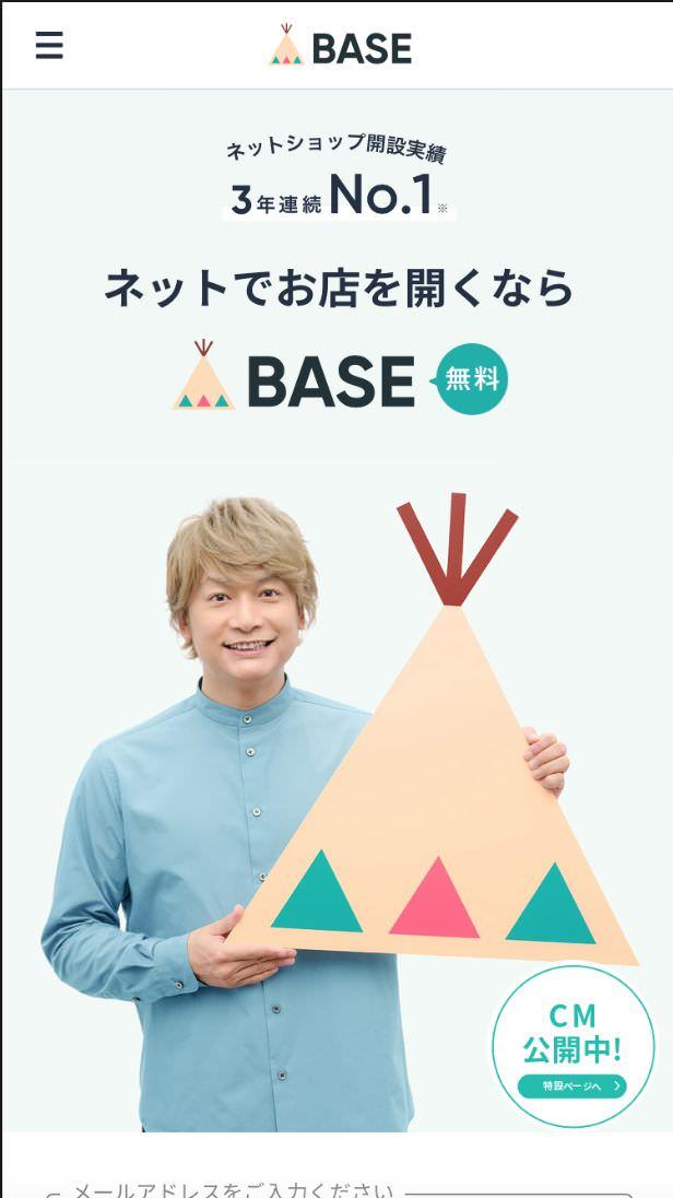 スマホ版 BASEのショップ開設手順
