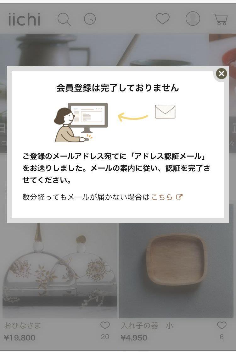 スマホ版 iichiのショップ開設手順