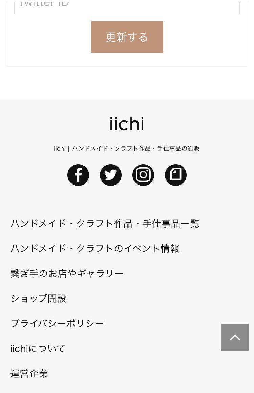 スマホ版 iichiの出品手順