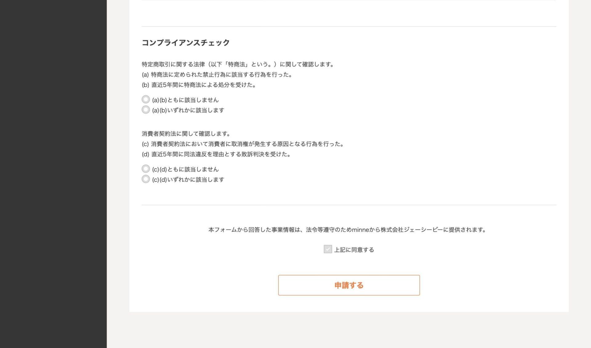 PC版 minne(ミンネ)でショップ開設する手順